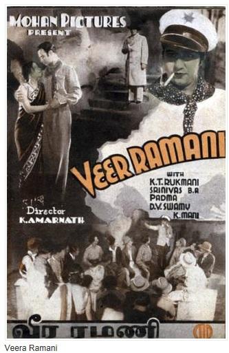 Veer Ramani